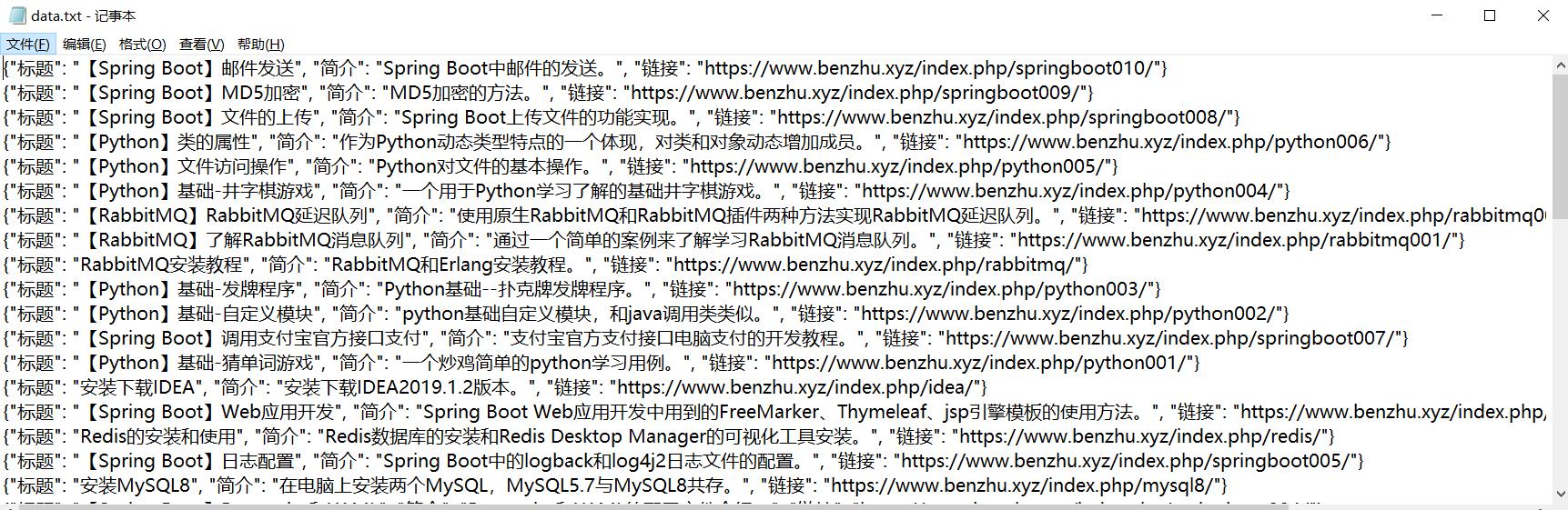 《【Python】爬取本网站的文章》